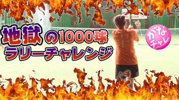 【テニス】女子テニスコーチが挑戦!かなチャレ!1000球続けてラリーできるのか!?