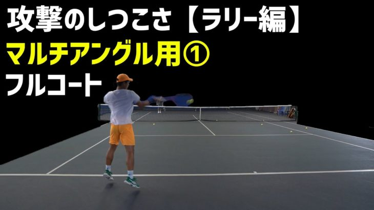 【テニス】1/3マルチアングルで見る攻撃のしつこさ「ラリー編」フルコート