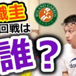 【錦織圭】全仏オープン!!1回戦は誰だ?ダニエル・エバンスとは??Nishikori Kei,Daniel Evans, 2020 Roland-Garros