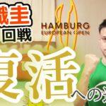 【復活への道】1回戦!錦織圭選手vsクリスチャン・ガリン選手, ドイツオープン,Nishikori Kei, Cristian Garin,2020 Hamburg European Open