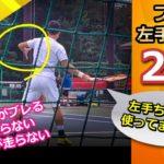 【ストローク左手の使い方】ラケットが安定する!2種類の左手の動きをスローでチェック