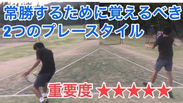 【福岡 テニス】常勝するために必要な2つのプレースタイル(ストローク・ボレー・サーブ)