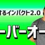 【テニス】インパクト2.0の総集編!これを見ればインパクトの全てがわかる!
