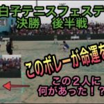 【試合】【ベテラン】2013白子テニスフェスティバル決勝後半戦 草トーダブルス前人未到の3回目の優勝へ。殺しの鬼といわれたドロップボレー