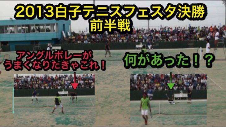 【試合】【ベテラン】2013白子テニスフェスティバル決勝 前半戦 超ハイレベルのダブルスの中で多彩なボレーが炸裂。ボールボーイとの闘い!!?