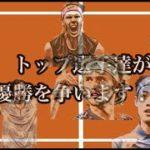 全仏オープンテニス2020/錦織選手一回戦突破