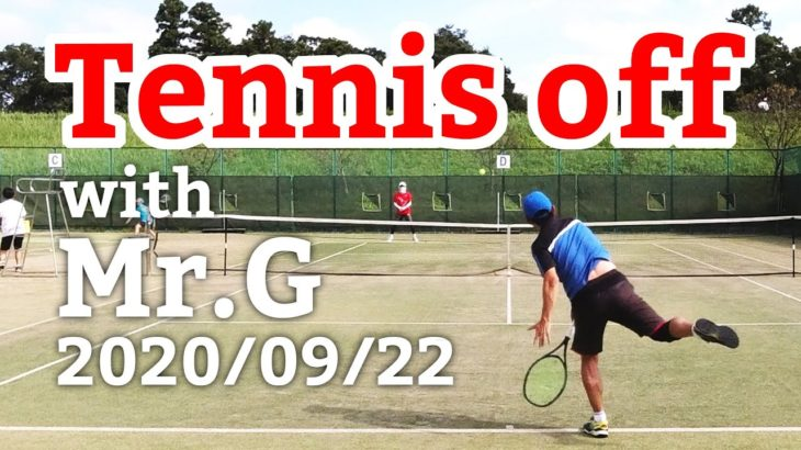 テニスオフ 2020/09/22 シングルス 中級前後 Tennis with Mr.G Men's Singles Practice Match Full HD