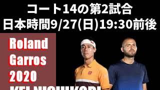 錦織圭の全仏オープンテニス2020・1回戦の試合スケジュールが発表!!