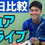【新旧比較!】ピュアドライブ2021打ってみた!【テニス】