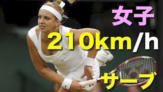 【テニス】時速210km/hをぶっ放す、ビッグサーバー美女のスーパープレイ集【サーブ】