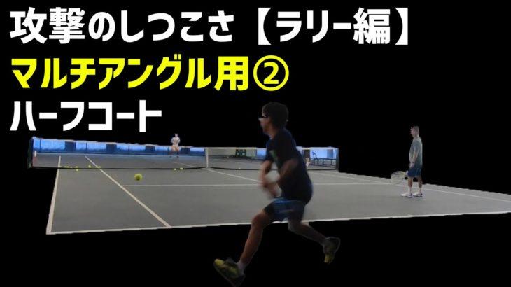 【テニス】2/3マルチアングルで見る攻撃のしつこさ「ラリー編」ハーフコート