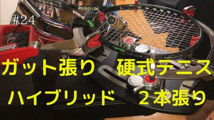 ガット張り(24本目) 硬式テニス ハイブリッド2本張り stringing tennis
