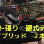 ガット張り(25本目) 硬式テニス ハイブリッド2本張り stringing tennis