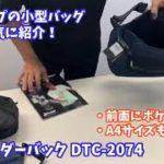【ダンロップテニス】小型バッグ3種類 一気に紹介!