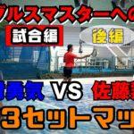 【テニス】ついに決着!佐藤翔吾選手コラボ!3セットマッチでガチシングルス!粘り強いストロークが凄すぎる!