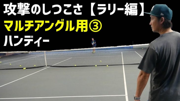 【テニス】3/3マルチアングルで見る攻撃のしつこさ「ラリー編」ハンディー