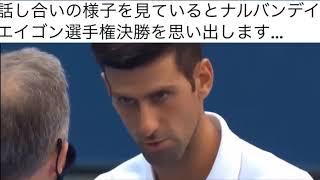 ジョコビッチが危険行為で失格 テニス全米オープン4回戦