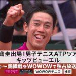 9/8(火)開幕!錦織圭が1年ぶりにツアー復帰!【WOWOW】