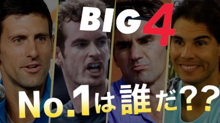 【テニス】BIG4最強は誰?