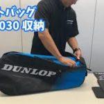 【ダンロップテニス】ラケットバッグ 「DTC-2030」 収納紹介!