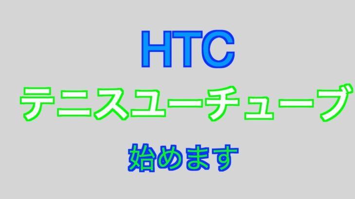 【テニスの学校】開校します!! HARUKI TENNIS COLLEGE 【オリエンテーション】