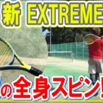 【テニス/HEAD】G360+EXTREME MP初打ち!めっちゃいい!