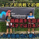 【速報】【ジュニアテニス】ITFジュニアダブルス優勝!!本田尚也選手の翌日に話を聞いてみた#1