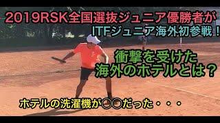 【ジュニアテニス】ITFジュニアに初参戦!本田尚也が衝撃を受けた話#2【リアル体験談】