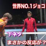 [秘蔵映像] 世界NO.1ジョコビッチ選手に下ネタ言ってみた|Telling  jokes to World No.1 Novak djokovic