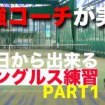 【テニス】けいテニ最強コーチ陣が実践!シングルスパターン練習!(PART1)【草トーキング宇佐美コーチ】