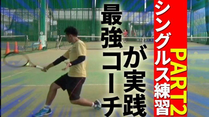 【テニス】けいテニ最強コーチ陣が実践!シングルスパターン練習!(PART2)【草トーキング宇佐美コーチ】