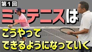 【テニス】初心者必見「Part1」プロが教えるミニテニスが続くようになる秘訣!