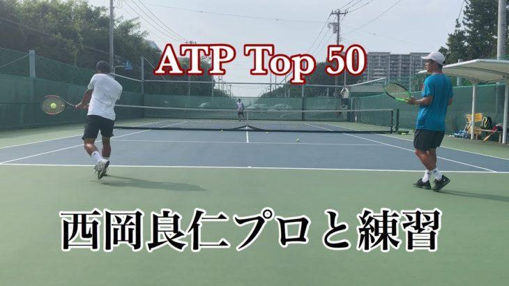 錦織圭に続く日本のエースと練習 Practicing with ATP top 50 player(Nishioka Yoshihito)