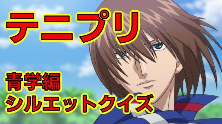 【テニスの王子様】アニメクイズ Prince of Tennis Anime silhouette quizテニプリシルエットクイズ 許斐剛 テニス・少年漫画 ジャンプ