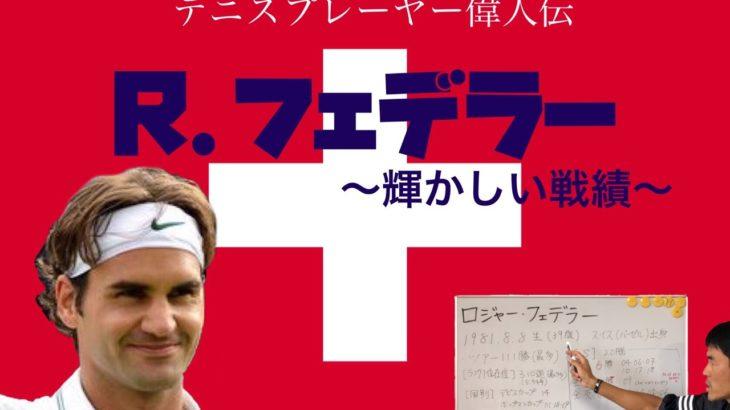 【テニスプレーヤー偉人伝】R.フェデラー① 〜輝かしい戦績〜