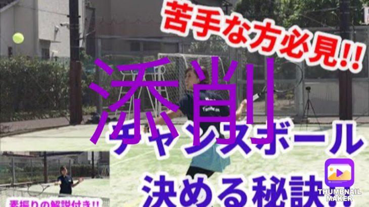 <テニスメディア 添削>『Ray Tennis Team』「【確実に決める!!】チャンスボールヒットの秘訣!!」