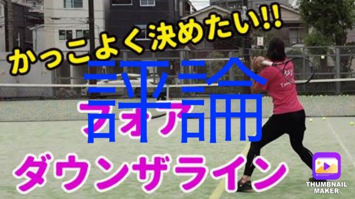 <テニスメディア 評論>『Ray Tennis Team』「【かっこよく決めたい!】フォアのダウンザライン!!」