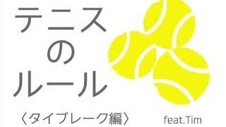 テニスのルール(タイブレーク編)T-style26 TENNIS CLUB.