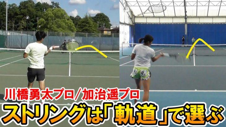 【テニス/TENNIS】トッププレイヤーは「軌道」で選ぶ!ストリング選びの秘訣!