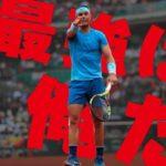 【テニス】現役クレーコート最強選手TOP5