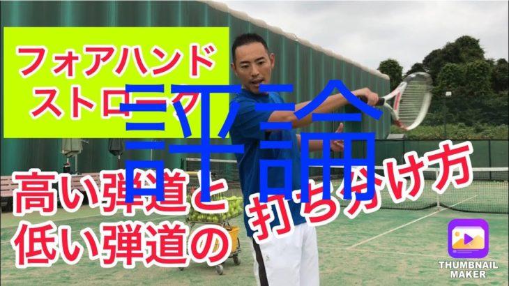 <テニスメディア 評論>『【リトプリTV】リトルプリンステニスクラブ』「【テニス】フォアハンドストローク 高い弾道と低い弾道の打ち方」