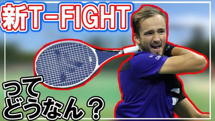 【テニス】Tecnifibre T-FIGHT rsシリーズ!2020 USOPENベスト4を支える新ラケット使ってみた!多分課金します!