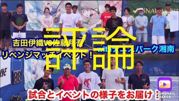 <テニスゲーム 評論>『非力テニス 翔吾Tennis Channel』「佐藤翔吾VS吉田伊織 リベンジマッチイベント! 試合とイベントの様子をお届け!」