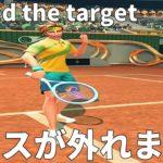 Tennis Clashテニスクラッシュボレーのコースが外れまくり