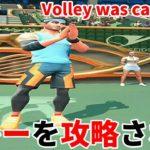 Tennis Clashテニスクラッシュ初心者がボレー攻略された!