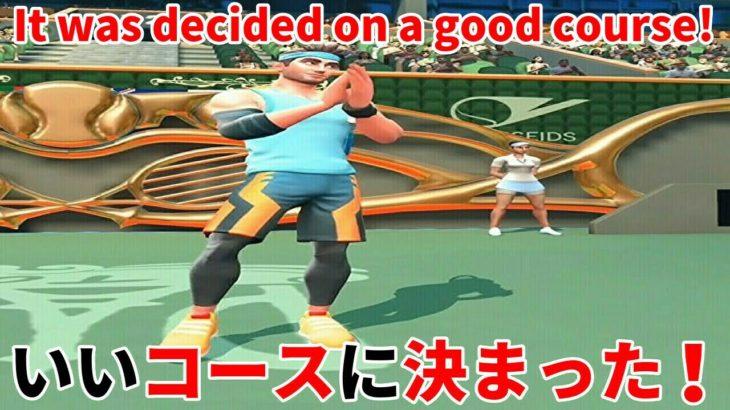Tennis Clashテニスクラッシュ初心者がいいコースに決まった