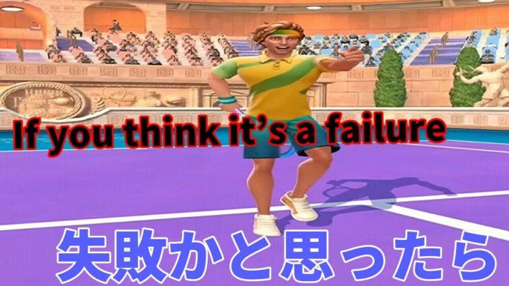 テニスクラッシュボレーの打ち方間違えたと思ったら!【Tennis Clash】