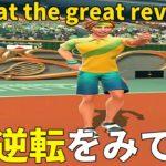 Tennis Clash Back to School テニスクラッシュ初心者が大逆転をみせた!