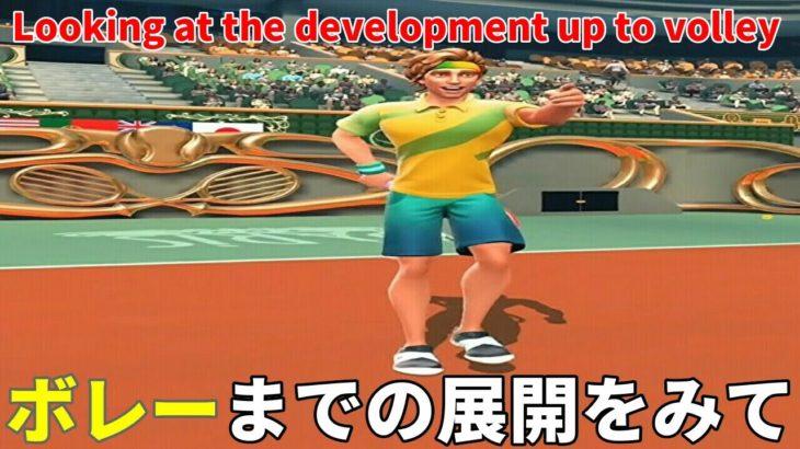 Tennis Clash Back to School テニスクラッシュボレー攻略うまくなるための方法