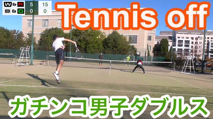 【サラリーマンテニス】男子ダブルス Tennis off(テニスオフ)ガンチコ対決
